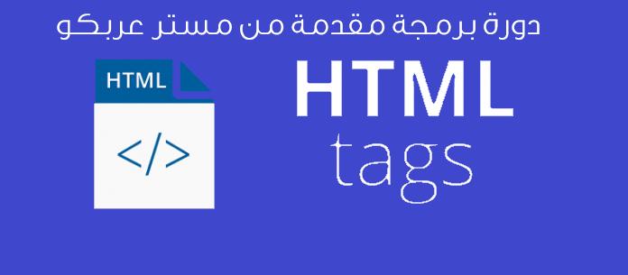تعلم أساسيات HTML