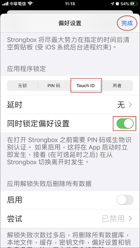 Strongbox - KeePass & PwSafe 輕鬆讀取Google Drive上的keepass密碼資料庫