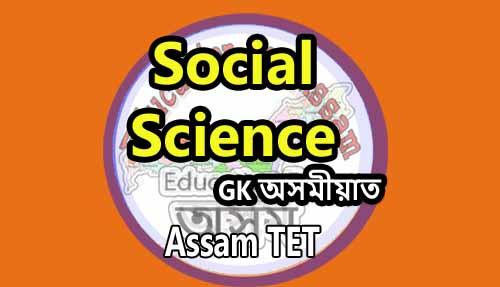 সমাজ অধ্যয়ন : Social Science PDF For Assam TET, CTET, D.El.Ed, B.Ed Entrance & Assam Exam
