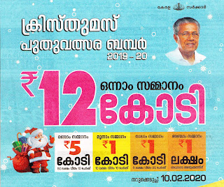 kerala lottery Xmas New Year Bumper bumper 2020,  Xmas New Year Bumper bumper 2020 result,  Xmas New Year Bumper bumper 2018 result,  Xmas New Year Bumper bumper result,  Xmas New Year Bumper bumper 2020 prize structure,  kerala lottery Xmas New Year Bumper bumper 2019,  Xmas New Year Bumper bumper 2020 ticket price,  Xmas New Year Bumper bumper 2020 draw date,