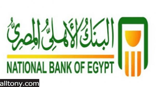 عناوين وارقام فروع البنك الاهلي المصري في مصر