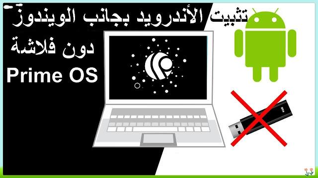 تحميل و تثبيت Prime OS نظام أندرويد للكمبيوتر دون usb و بجانب ويندوز أسرع نظام اندرويد للحاسوب