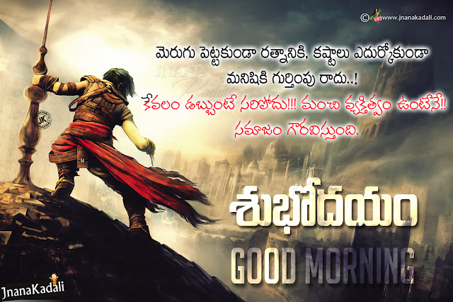 good morning telugu quotations on life,good morning quotes on life in telugu for facebook,good morning life quotations in telugu,best good morning quotes on life in telugu language,good morning sms wishes,daily inspirational morning telugu quotes on life. See More. top telugu quotes: telugu good morning messages,Inspirational Good Morning Quotes in Telugu for Whatsapp Friends Him/Her with images. Funny Good Morning Quotes in Telugu for boy/girl friend for FB whatsapp. Lovely Good Morning Quotes in Telugu,good morning quotes in telugu images,telugu good morning kavithalu,telugu good morning images download,good morning sms in telugu for girlfriend,good morning wishes in telugu,good morning telugu bhavanalu,telugu good morning images free download