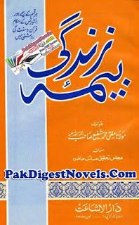 Beema-E-Zindagi (Life Insurance) Urdu Book By Sheikh Mufti Muhammad Shafi (R.A) Pdf Download