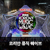 [SPECIAL] 2018 DMC Korean Music Wave