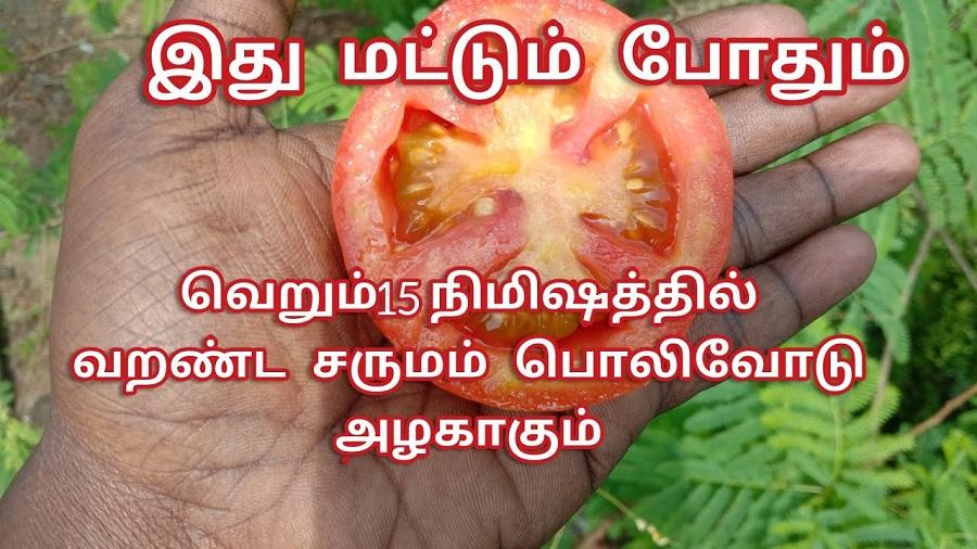 வெறும் 15 நிமிஷம் முகத்தில் இதை தேய்த்தால் போதும் வறண்ட சருமம் அழகாகும்!!