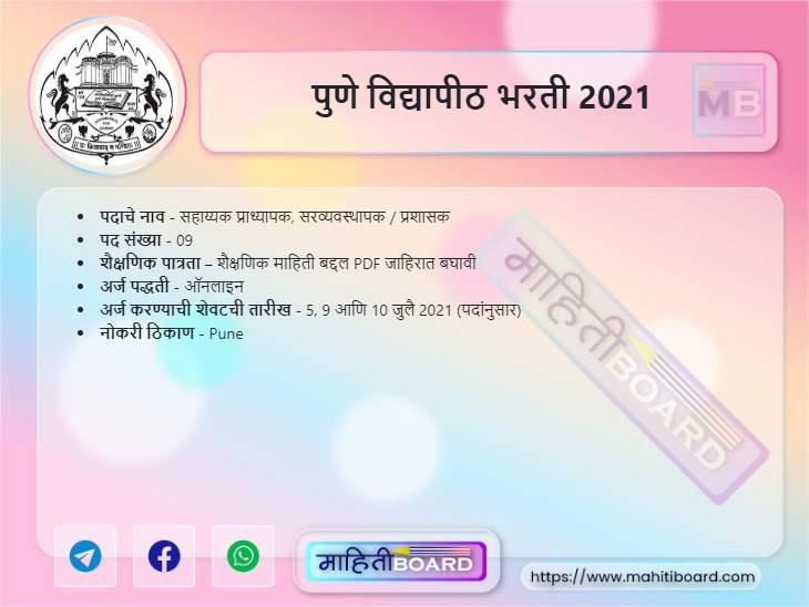 Pune University Assistant Professor Recruitment 2021