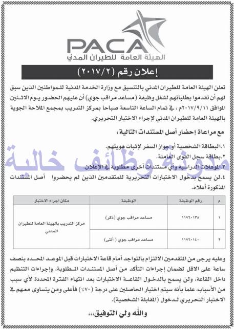 وظائف شاغرة فى جريدة عمان سلطنة عمان الثلاثاء 05-09-2017 %25D8%25B9%25D9%2585%25D8%25A7%25D9%2586%2B1
