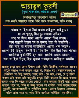 ayatul qursi bangla