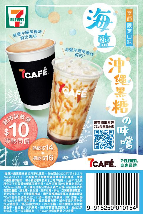 7-Eleven: 海鹽 x 沖繩黑糖の味嚐 $10試飲 優惠券 至7月21日