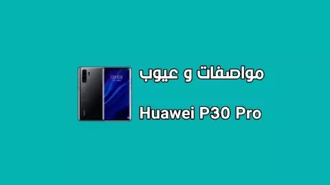سعر و مواصفات Huawei P30 Pro - مميزات و عيوب هاتف هواوي بي 30 برو