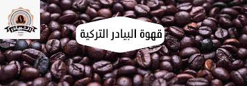 قهوة البيادر