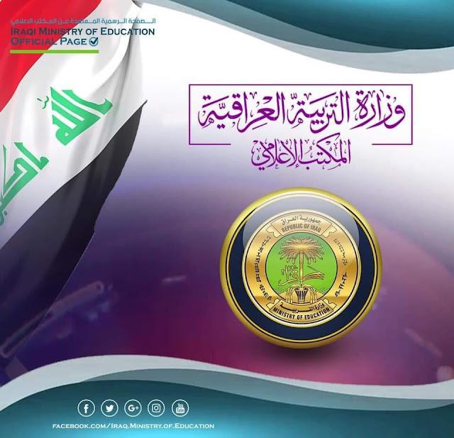 موعد بدء عطلة نصف السنة الدراسية (العطلة الربيعية) في بغداد والبصرة؟