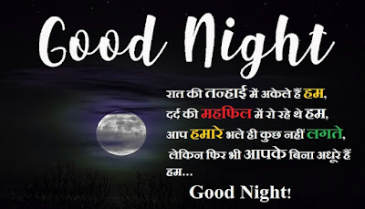 Inspirational Good Night Messages In Hindi