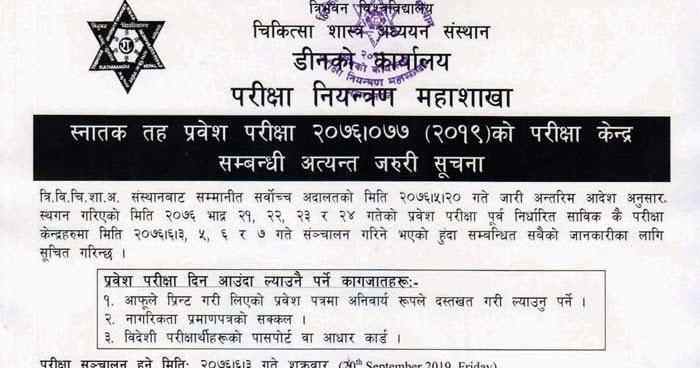 TU Institute of Medicine (IOM) announces admission for