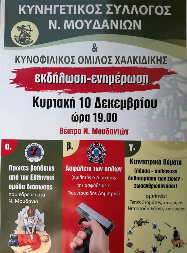 Εκδήλωση - Ενημέρωση απο τον Κυνηγετικό Σύλλογο Ν.Μουδανιών και τον Κυνοφιλικό Όμιλο Χαλκιδικής