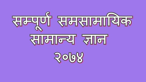Samasamayik Samanya Gyan - 2074 (Nepali GK)