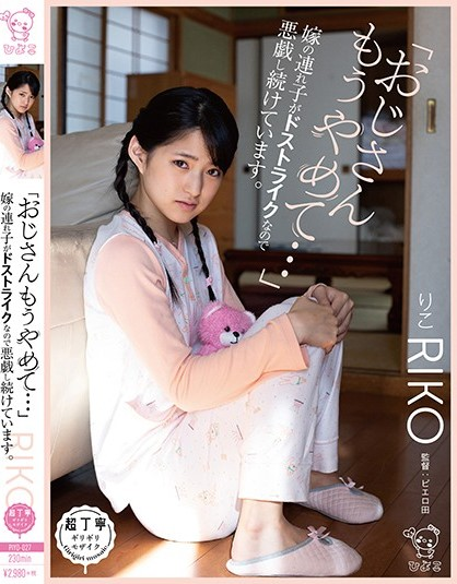 PIYO-027 Nagisa Misuki My Daughter-in-law