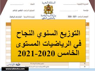 التوزيع السنوي النجاح في الرياضيات المستوى الخامس 2020-2021