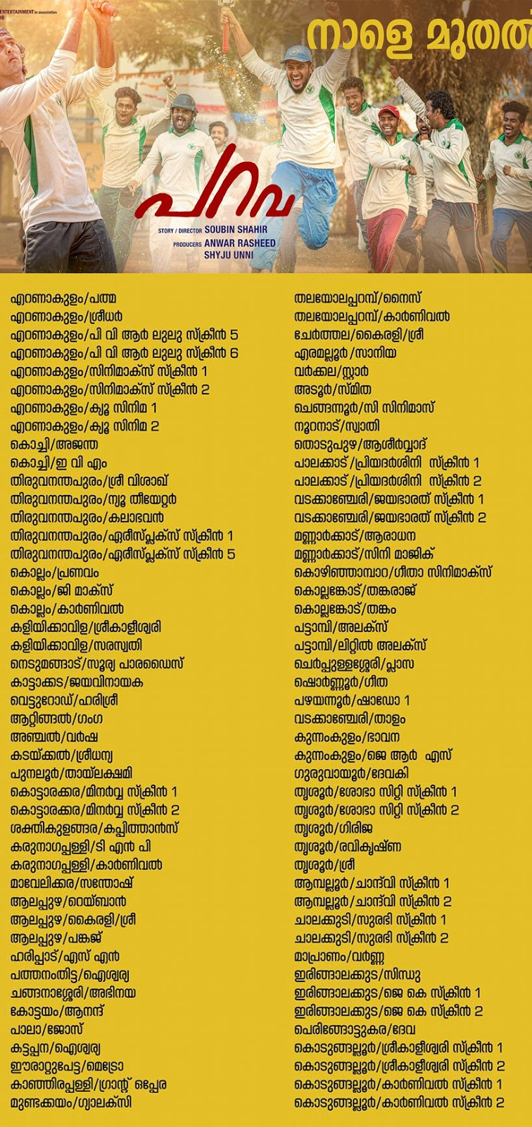 Parava Movie Theatre List Releasing 175+ screens all over Kerala Dulquer Salmaan in Parava