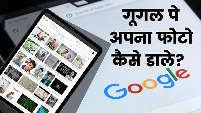 google par photo kaise dale in hindi -गूगल पर फोटो कैसे डाला जाता है