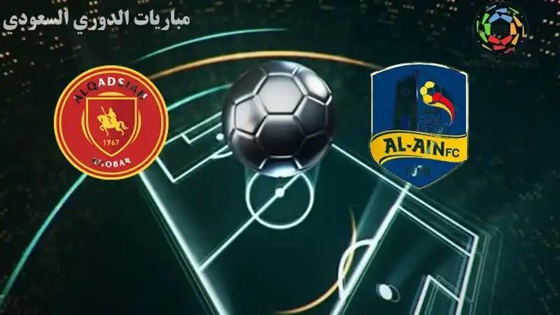 القادسية ضد العين,الدوري السعودي,مباريات الدوري السعودي