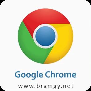 تحميل متصفح جوجل كروم أخر اصدار مجاناً