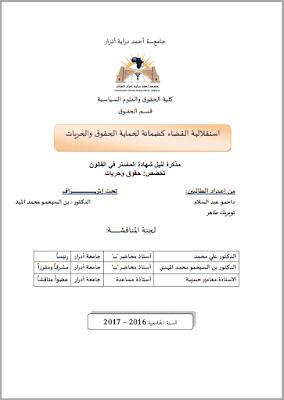 مذكرة ماستر: استقلالية القضاء كضمانة لحماية الحقوق والحريات PDF