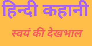Hindi story in short