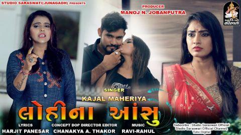 kajal maheriya, kajal maheriya new song, kajal maheriya hindi song, kajal maheriya new song 2019, kajal maheriya song, kajal maheriya 2019, kajal maheriya garba,