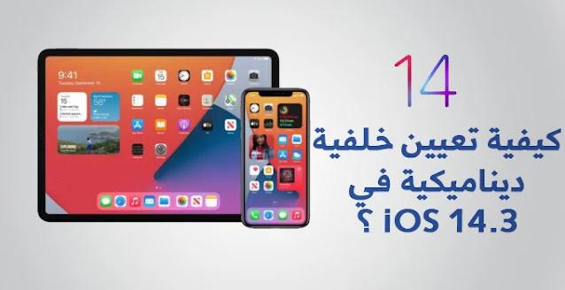 كيفية تعيين خلفية متحركة في ايفون iOS 14.3؟