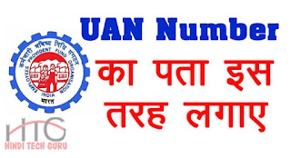 UAN Number Kaise Find Kare ki Jankari