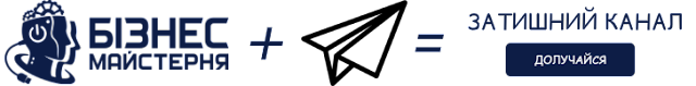телеграм канал бізнес майстерня