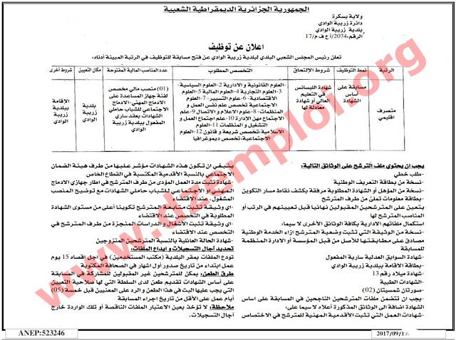 إعلان مسابقة توظيف في بلدية زريبة الوادي دائرة زريبة الوادي ولاية بسكرة سبتمبر 2017