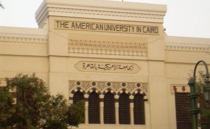 أسعار كورسات الجامعة الأمريكية بالقاهرة 2021
