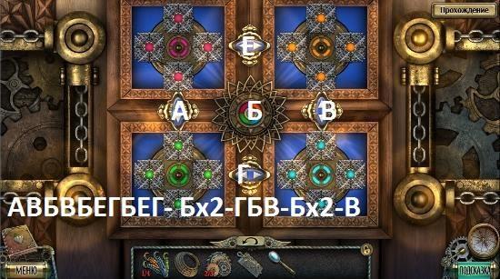 окончательное решение головоломки в игре тьма и пламя 4