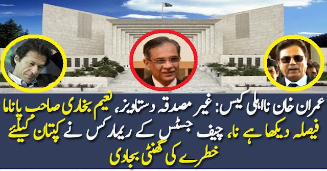 Imran Khan Submitted Unverified Documents?