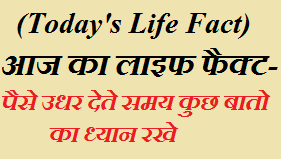 life facts in hindi- Part 2