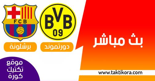 مشاهدة مباراة برشلونة وبروسيا دورتموند بث مباشر 17-09-2019 ميسي