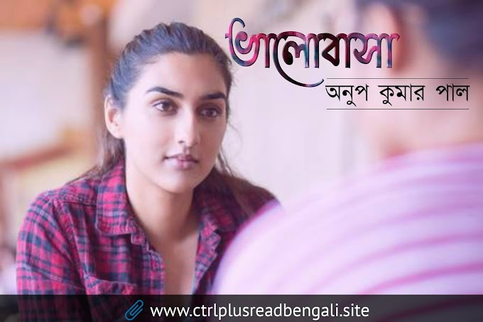 ভালোবাসা- Original Bengali Poerty