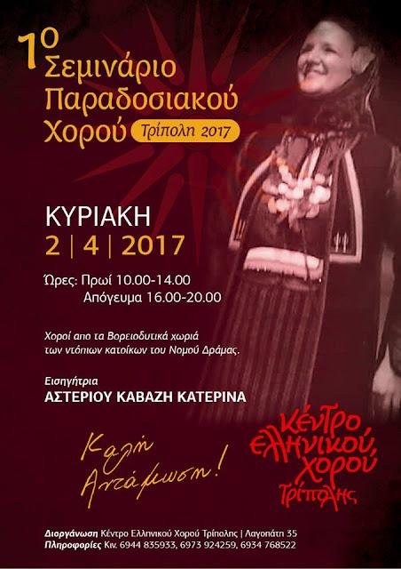 """""""1ο Σεμινάριο Παραδοσιακών Χορών"""" στην Τρίπολη"""