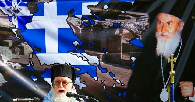 Αποτέλεσμα εικόνας για O Μητροπολίτης Κονίτσης ΣΕΒΑΣΤΙΑΝΟΣ κονιορτοποιεί την ενδοτική στάση των εκκλησιαστικών ταγών!
