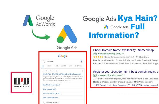 Google Ads Kya Hain?Google Ads Full Information?
