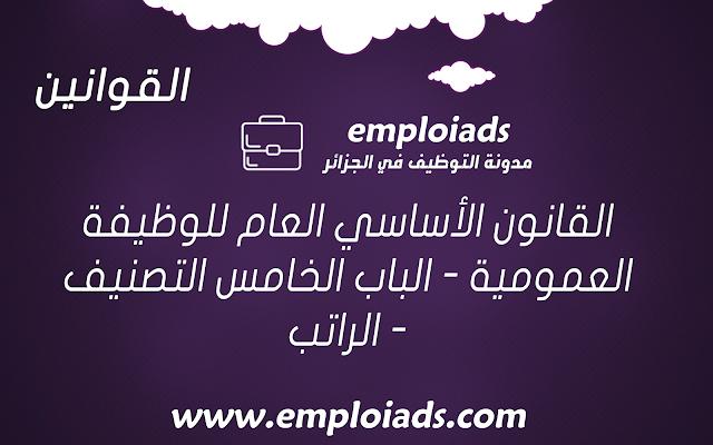 القانون الأساسي العام للوظيفة العمومية - الباب الخامس التصنيف - الراتب