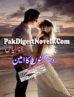 https://www.pakdigestnovels.com/2019/08/dharkanon-ka-ameen-complete-novel-by.html