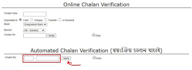 a challan bd verification
