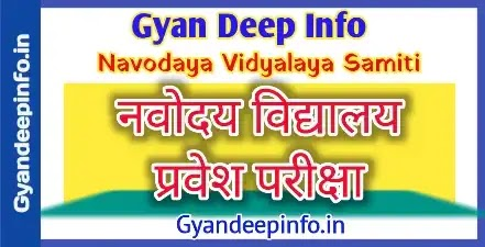 Jawahar Navodaya Vidyalaya Selection Test (JNVST)  for admission of students to Class VI