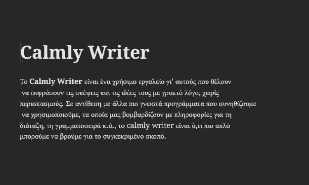 Calmly Writer - Ένα μαγικό web app συγγραφής κειμένου που σας ηρεμεί και θυμίζει γραφομηχανή