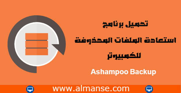 Download Ashampoo Backup