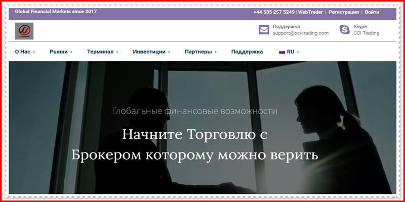 [Мошеннический сайт] cci-trading.com – Отзывы, развод? Компания Global Financial Markets мошенники!